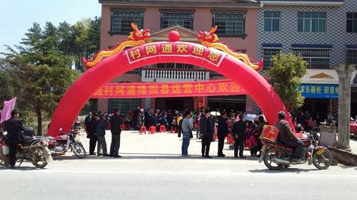 村網通湖南隆回運營中心揭牌暨文藝匯演活動