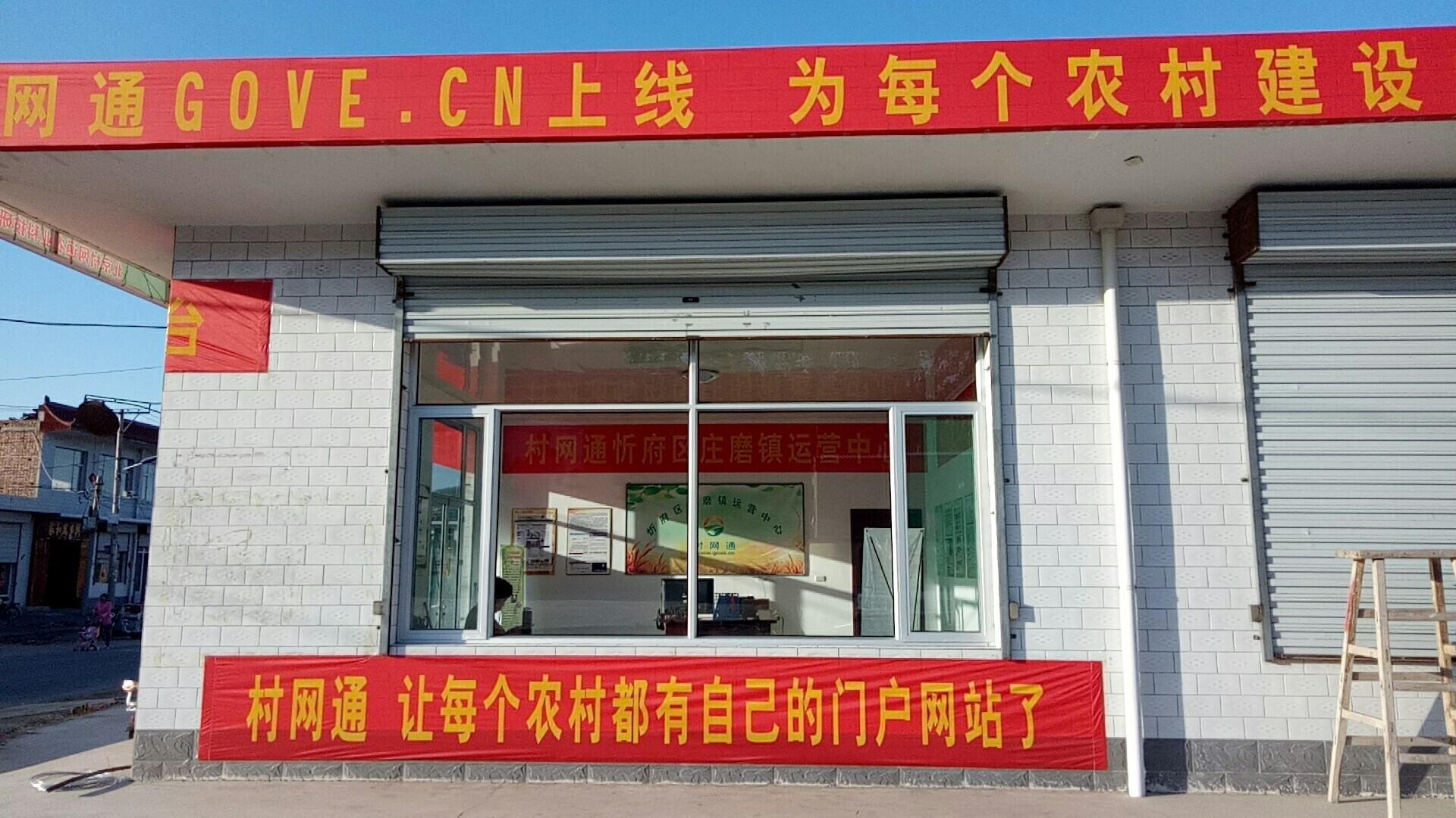 村網通忻府區莊磨首期站長培訓舉行