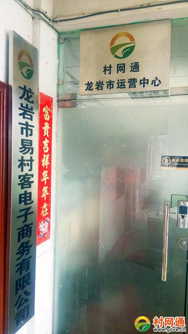 村網通龍巖市運營中心正式掛牌運營
