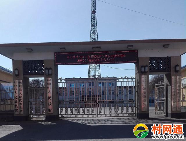 村網通朝陽鎮運營中心成立
