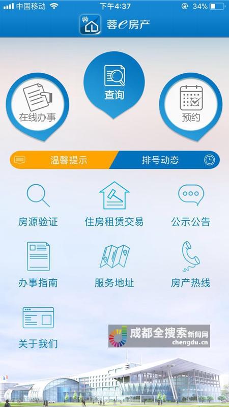 成都官方租房平台试运行 未来可做租赁押金监管