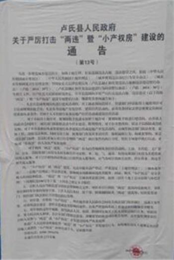 """河南卢氏县南窑村民组长成为""""小产权房大王"""""""