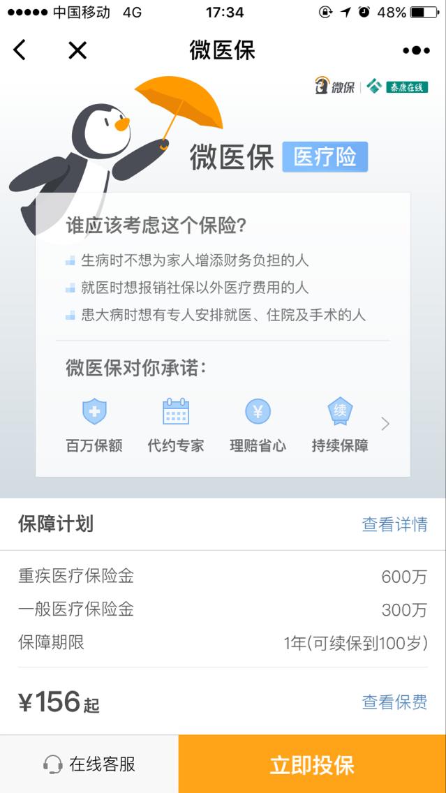 騰訊控股保險平台「微保」上線微信企鵝正式游入保險代理行業 ...