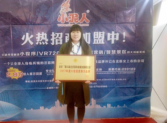 小泥人携小程序、VR、微信运营、智慧景区四大技术参加北京国际连锁加盟展览会