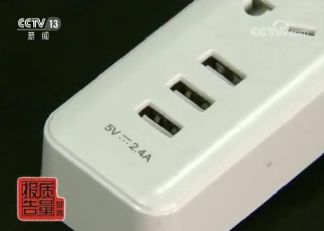 带USB的插线板抽检4成不合格 飞利浦上黑名单的照片 - 1