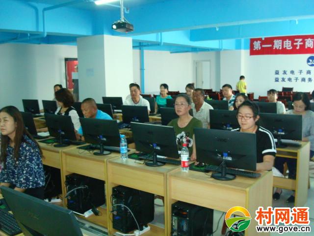 巴彥淖爾市電子商務進農村村網通站長培訓班