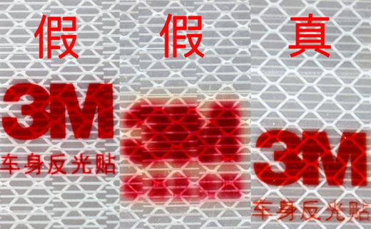 怎么识别3M反光贴真假性