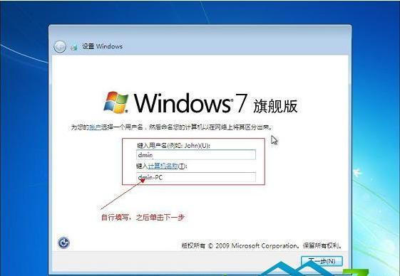 win7原版镜像安装教程