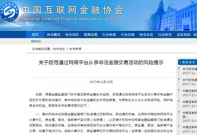 外汇、贵金属等交易平台不靠谱!中国互联网金融协会警示:均属非法设立