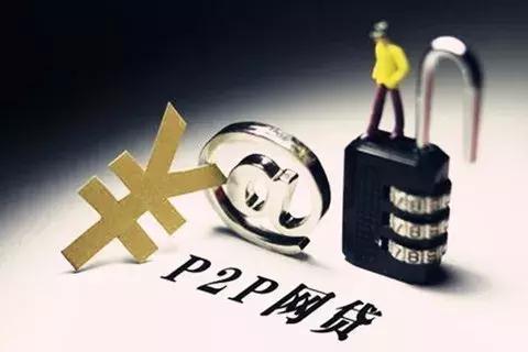 网络小贷实缴不低于10亿,11省市率先P2P备案试点