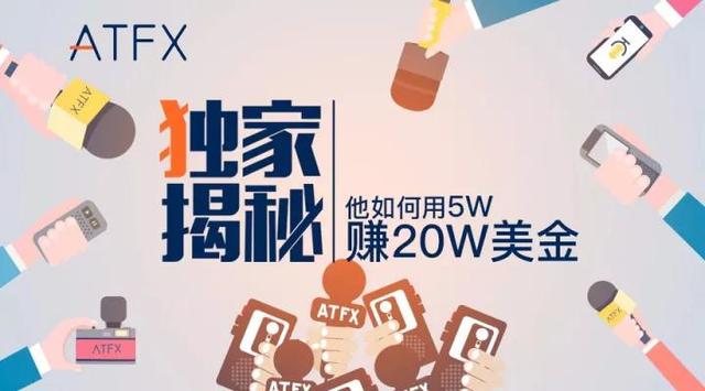 ATFX外汇独家揭秘 TA的盈利法宝