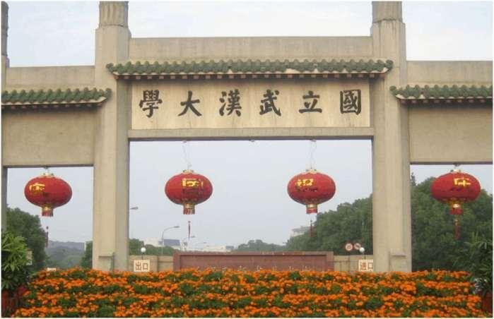 重庆考研武汉大学