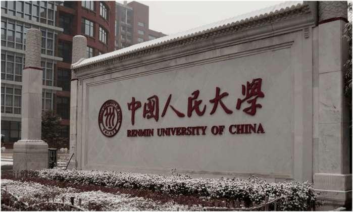 重庆考研中国人民大学