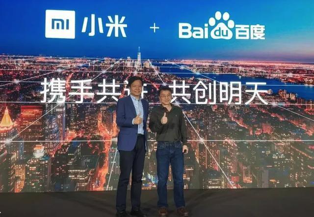"""小米与百度达成合作:共建软硬一体""""IoT+AI""""生态体系"""