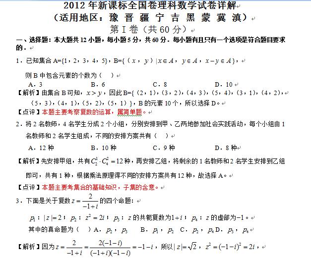 2012全国卷理科数学_2012年新课标全国卷理科数学试卷 选择填空题