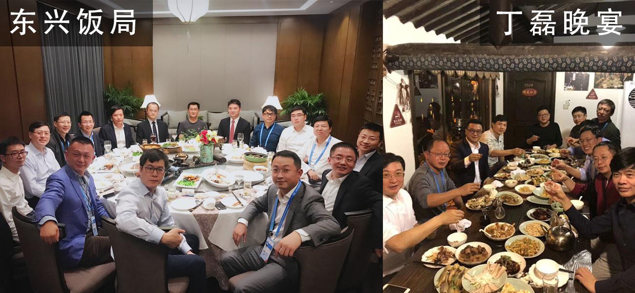 互联网大会的饭桌江湖 '东兴饭局'截胡'丁磊晚宴'的照片 - 1