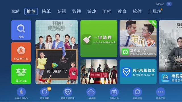 看电视软件排行榜_智能电视软件排行榜,收集最好用的智能电视APP
