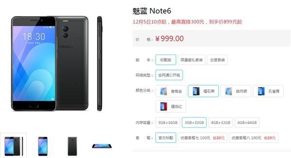 899元起 魅蓝Note 6宣布全系大降价的照片 - 1