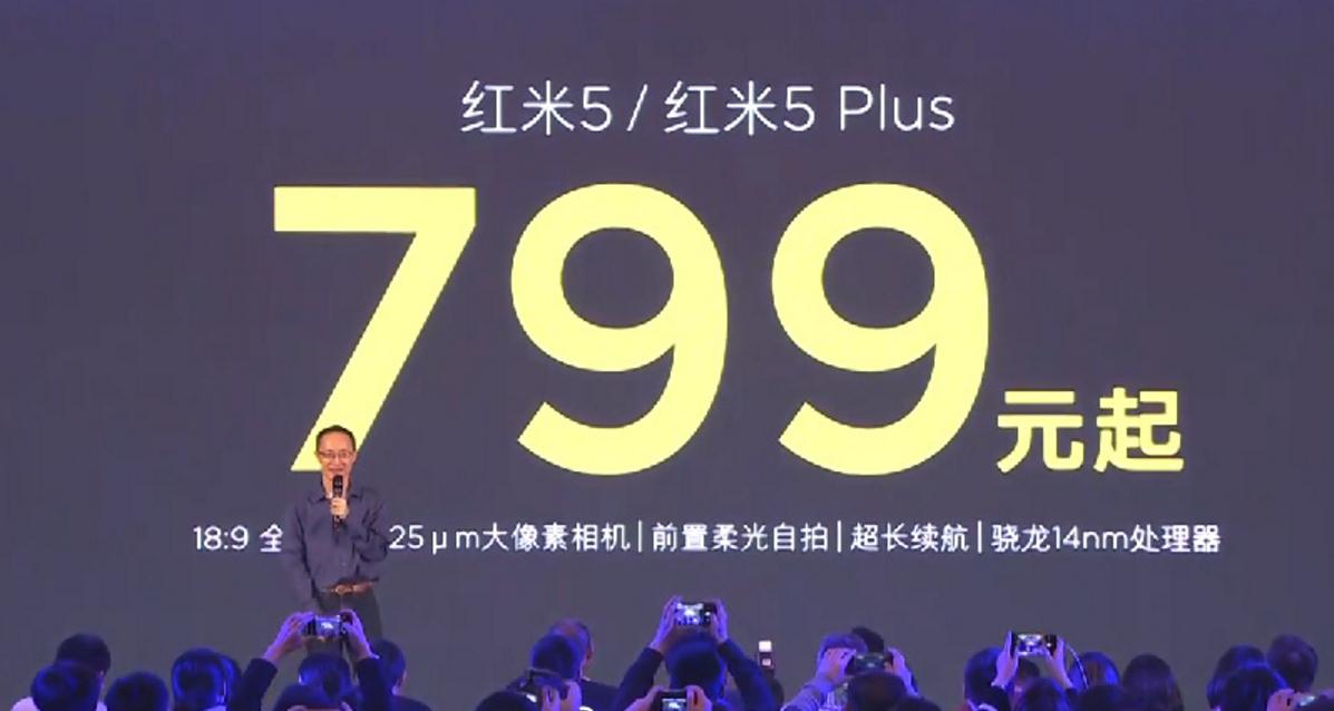 最便宜全面屏诞生!红米5/5 Plus发布799元起售的照片 - 1