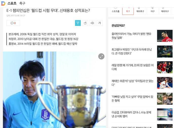 韩媒:东亚杯成世界杯前哨战 必须无条件赢