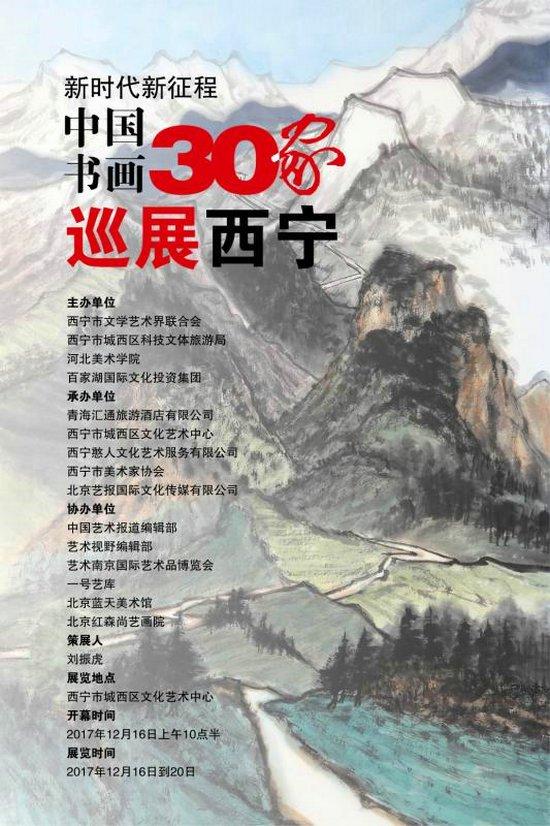 新时代 新征程——中国书画30家巡展西宁即将开幕