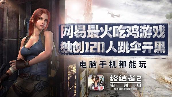 网易《终结者2》PC版上线:超高画质/120人对战
