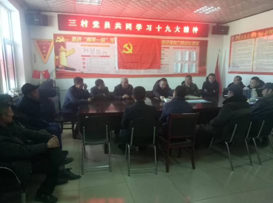 吉家庄乡三村党员共同学习十九大精神 谋划三年规划 商讨党建联盟