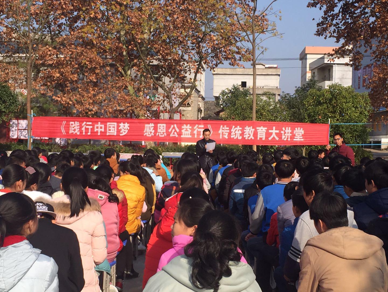 """白沙中学举行""""践行中国梦,感恩公益行""""演讲活动"""