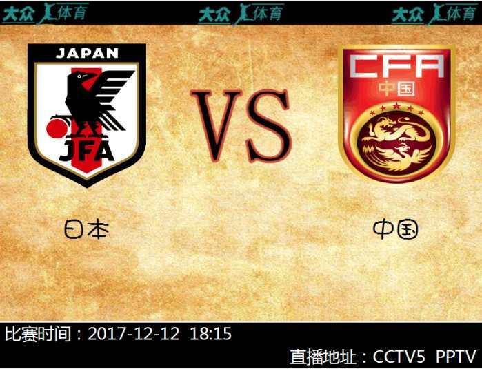 东亚杯:日本VS中国