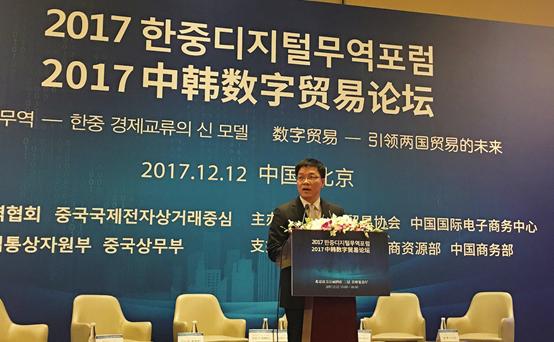 """2017中韩数字贸易论坛举办 """"数字贸易""""将成未来中韩经贸交流先锋"""