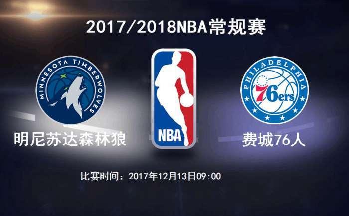 NBA:森林狼VS76人