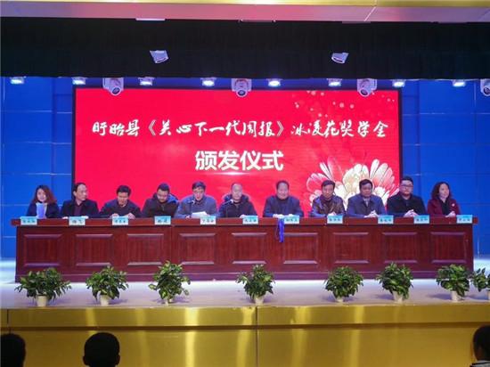 江苏省《关心下一代周报》冰凌花奖学金颁奖仪式在盱眙县第一小学隆重举行