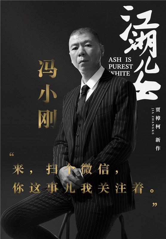徐峥冯小刚加盟《江湖儿女》 贾樟柯新作阵容强大
