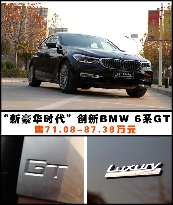 新豪华时代 创新BMW 6系GT郑州到店实拍