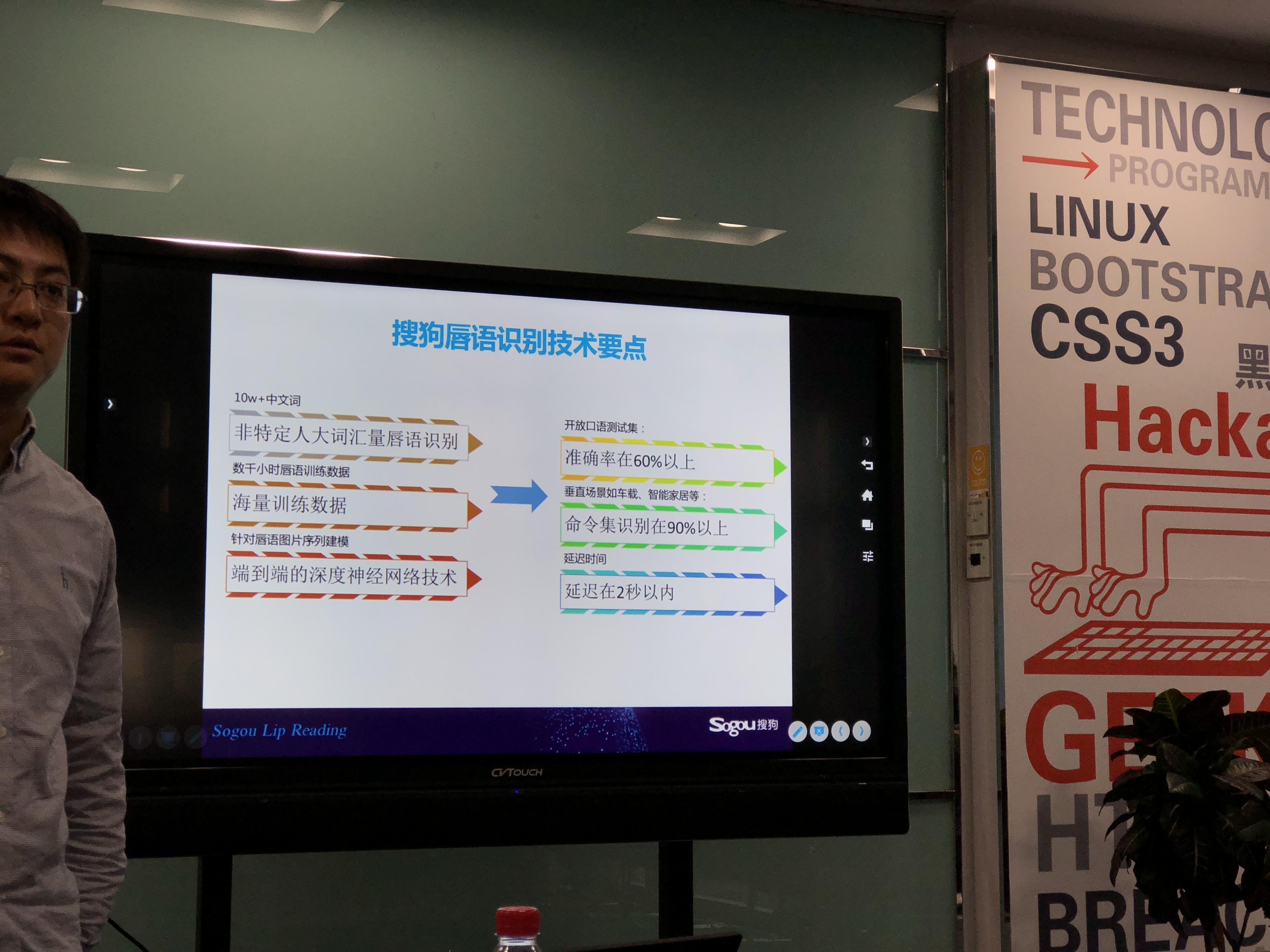 """搜狗推出""""唇语识别""""技术:不出声也能""""听""""懂你"""
