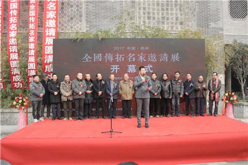 2017中國鄭州·全國傳拓名家作品邀請展在鄭州隆重舉行