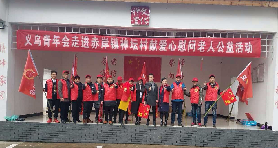 中国义乌青年会关爱老红军冯雪峰故居义举感人一幕