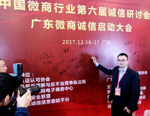 精选速购董事长孙高金受邀参加中国微商行业诚信研讨会