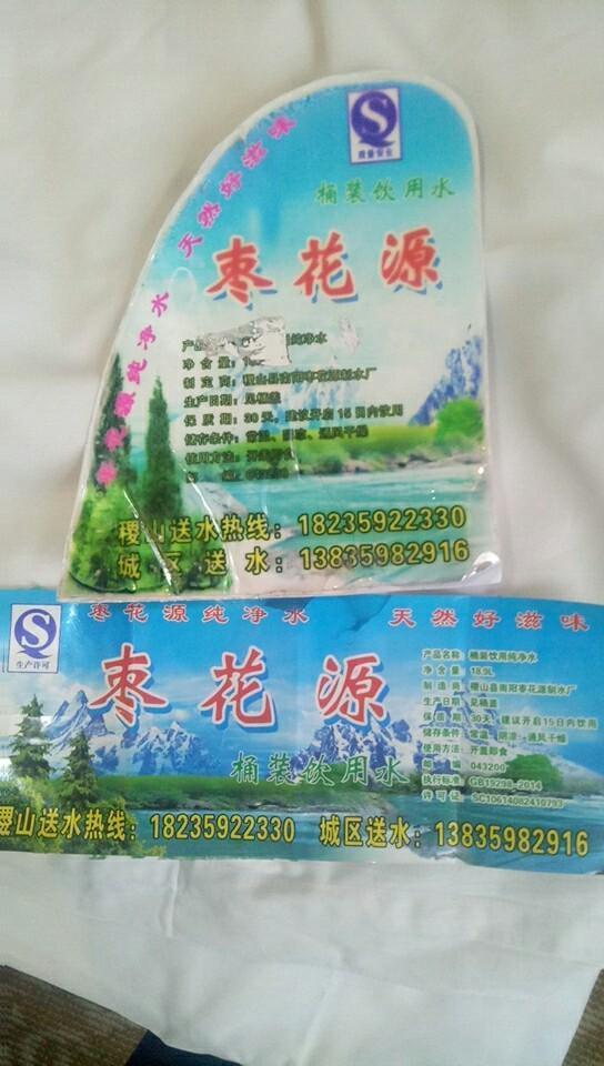 山西稷山县: 枣花源纯净水厂建在陵园里 质量遭质疑