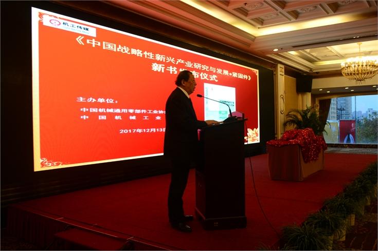 第30届全国紧固件经济贸易和技术洽谈会在杭州隆重召开