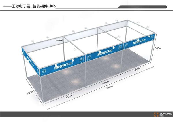 智玩派VR Body&智能硬件Club暨深圳国际电子展倒计时
