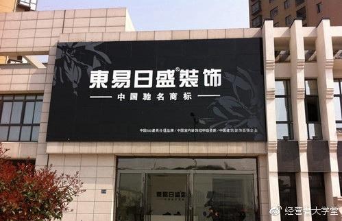当东易日盛PK名雕股份,谁强谁弱?(上)