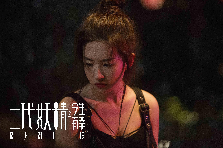 《二代妖精》发终极预告 冯绍峰刘亦菲绝地求生
