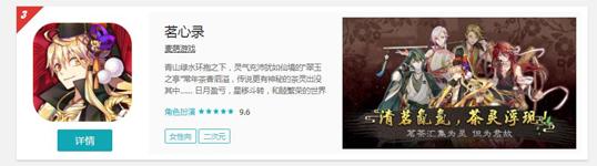 《茗心录》未推先火 麦萌游戏诠释原创IP粉丝向经营理念
