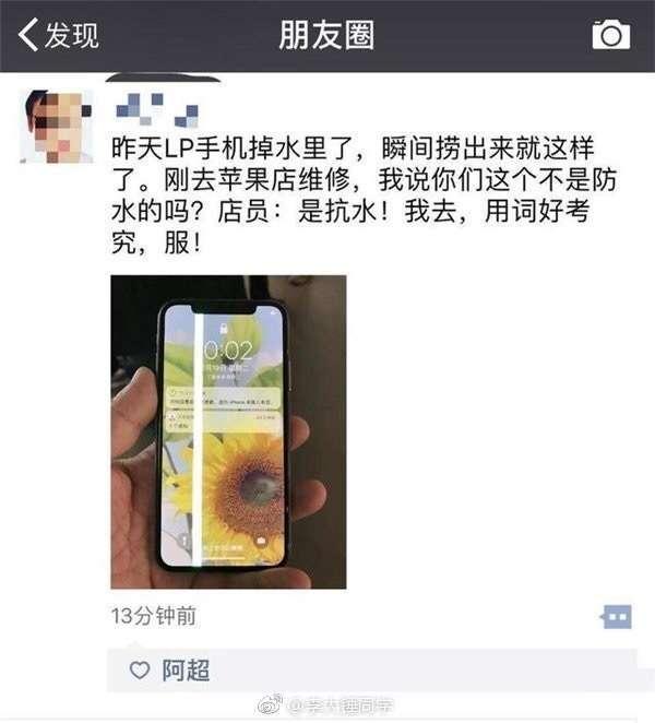 iPhone X掉水后屏幕进水 苹果店员:抗水不是防水的照片 - 1