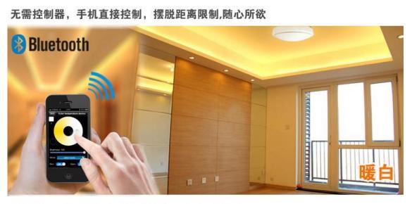 基于低功耗蓝牙的智能照明灯控方案