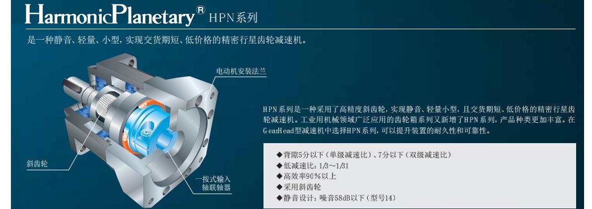 减速电机缩框,哈默纳科减速机 精密行星齿轮减速机 HPN