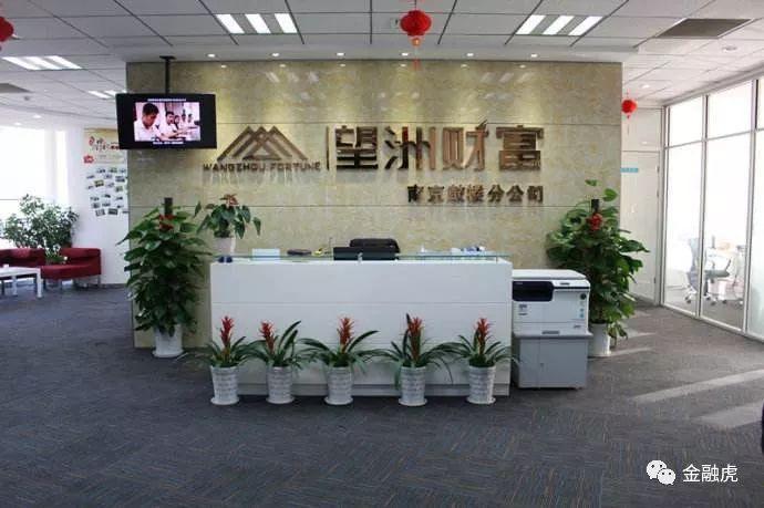 望洲财富案动态:宜昌分公司负责人获刑5年 回款仅3亿余元