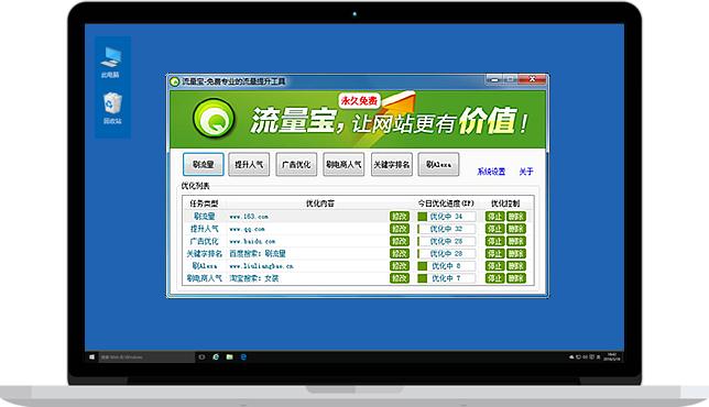 十大网站排名快速优化软件