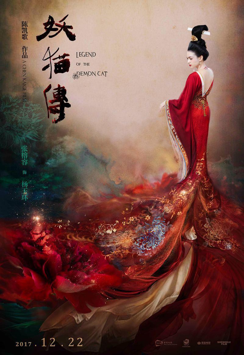 张榕容《妖猫传》口碑票房双丰收导演陈凯歌赞演技